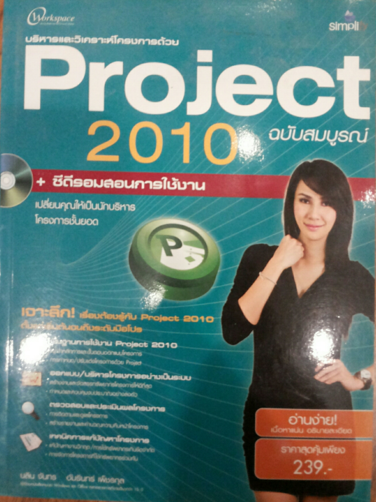 บริหารและวิเคราะห์โครงการด้วย Project 2010 ฉบับสมบูรณ์
