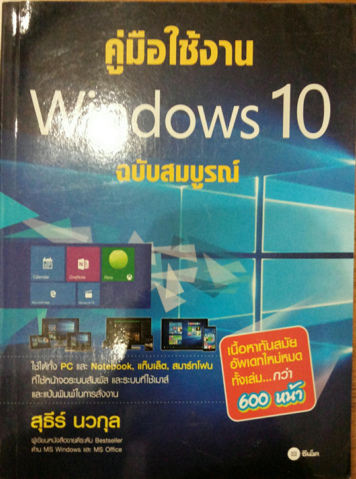 คู่มือใช้งาน Windows 10 ฉบับสมบูรณ์