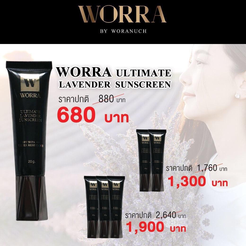กันแดดวอร่า Worra Ultimate Lavender Sunscreen 20 g.