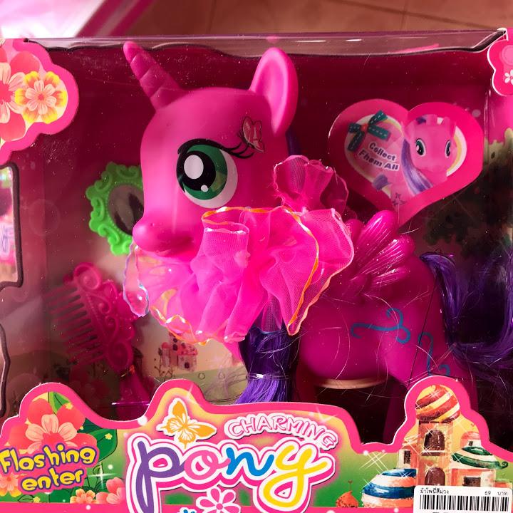 ม้าโพนี่สีม่วง