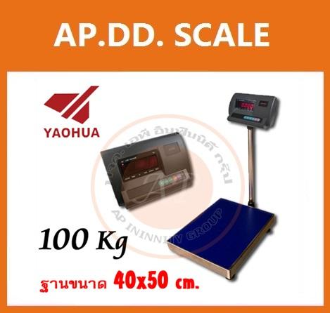 เครื่องชั่งดิจิตอล เครื่องชั่งตั้งพื้น 100kg ความละเอียด 10g YAOHUA รุ่น XK3190-A12 platform scale แท่นชั่งขนาด 40 x 50cm