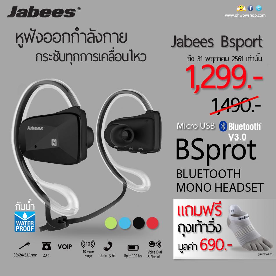 หูฟังออกกำลังกาย กันน้ำ Jabees BSport 1 ชิ้น/ 1299บาท