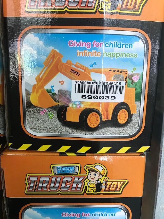รถตักกล่องส้มใส่ถ่าน