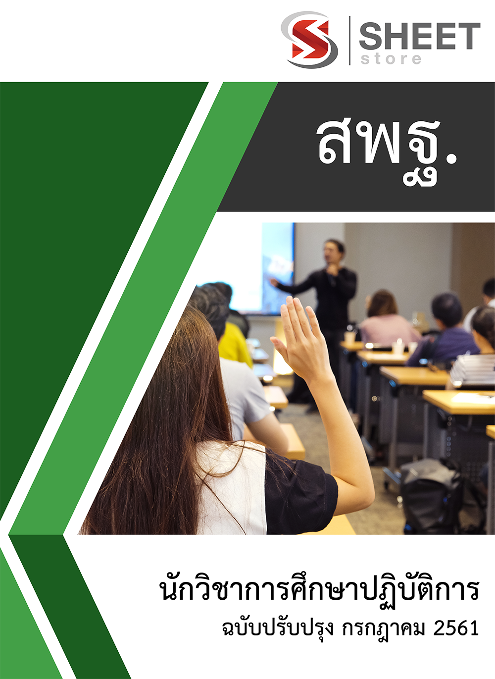 แนวข้อสอบ นักวิชาการศึกษาปฏิบัติการ สำนักงานคณะกรรมการการศึกษาขั้นพื้นฐาน (สพฐ.) กระทรวงศึกษาธิการ