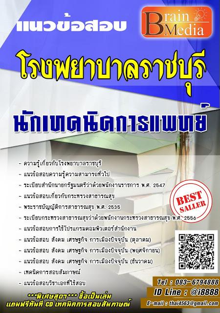 โหลดแนวข้อสอบ นักเทคนิคการแพทย์ โรงพยาบาลราชบุรี