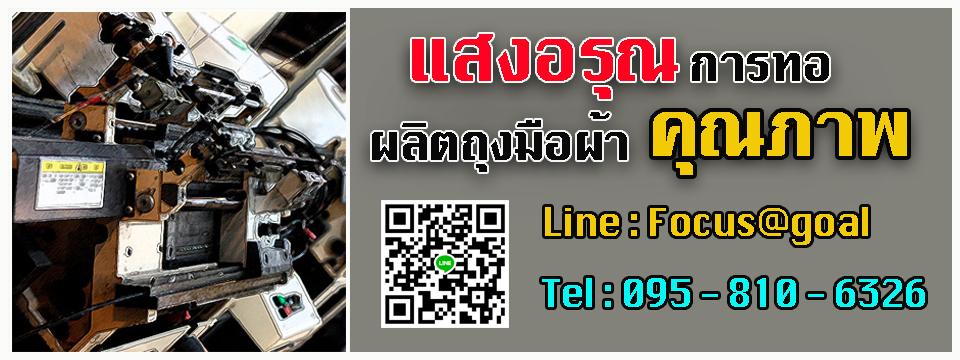 แสงอรุณGlove Thailand