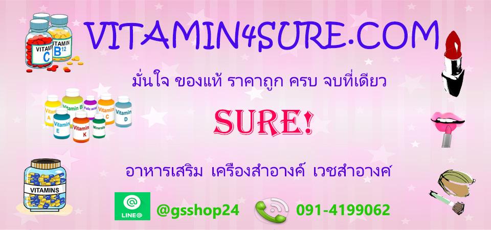 Vitamin4Sure วิตามิน เครื่องสำอางค์ ของแท้ราคาถูก