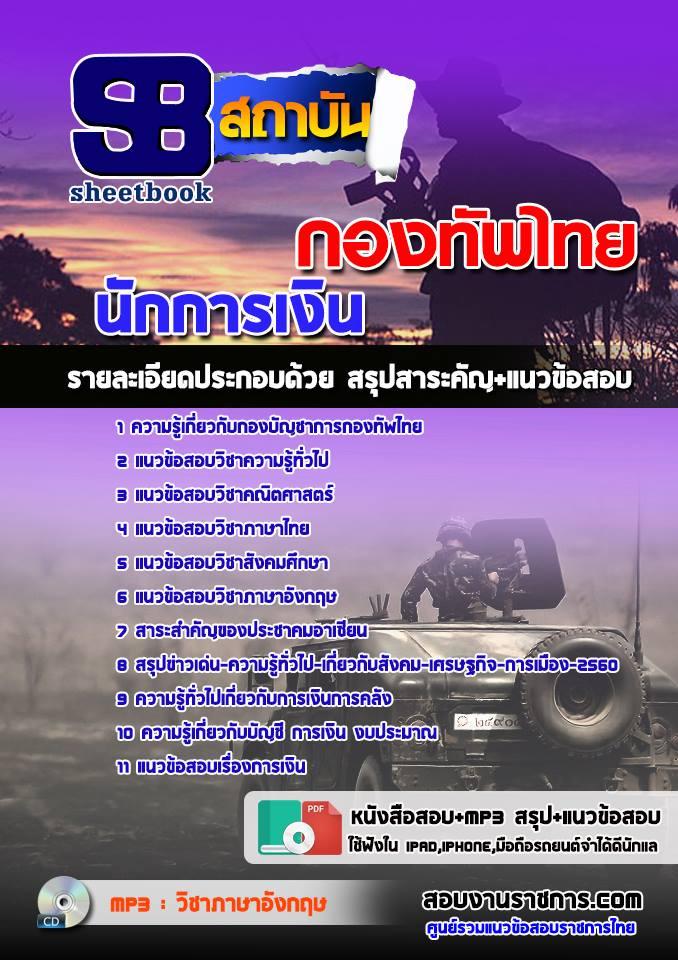 [[new]]สอบกลุ่มตำแหน่งการเงิน กองบัญชาการกองทัพไทย โหลดแนวข้อสอบ Line:0624363738