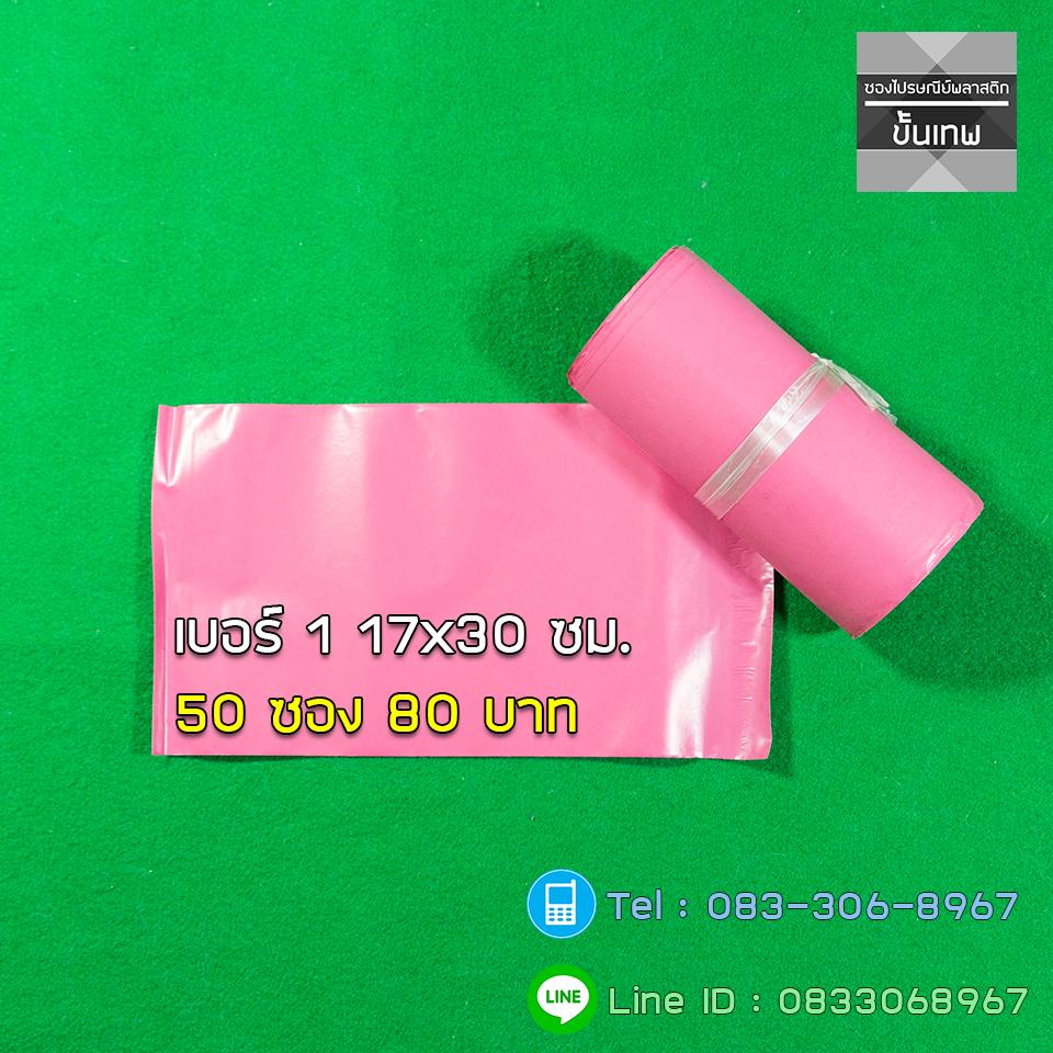 ซองไปรษณีย์พลาสติกสีชมพูเบอร์ 1 จำนวน 50 ซอง