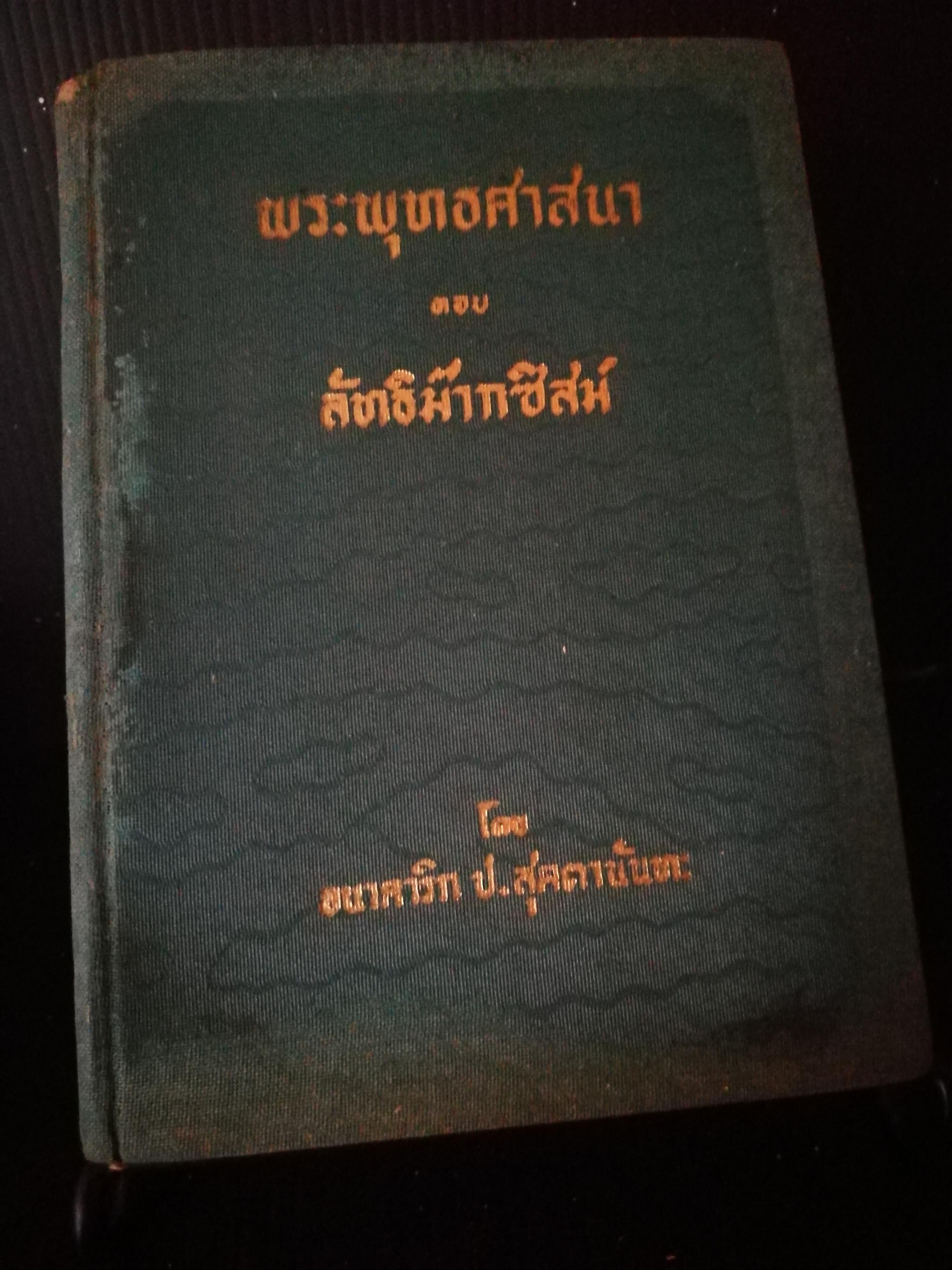 พระพุทธศาสนา ตอบ ลัทธิม๊ากซิสม์