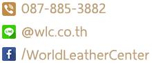 บริษัท เวิลด์ เลเธอร์ เซ็นเตอร์ จำกัด เราจำหน่ายสินค้าประเภทผ้าชนิดต่างๆมากมาย เช่น ผ้าร่ม,ผ้าดิบ,ผ้าไนล่อน,ผ้าโพลี,สปันบอน,ผ้าแคนวาส,ตาข่าย,ผ้าซันสกรีน,ผ้าใบคูนิล่อน, ซึ่งเหมาะสำหรับงานตัดเย็บทุกวงการ ข้อมูลติดต่อ : 087-885-3882 คุณพิม ,คุณบี Id line : @wlc.co.th