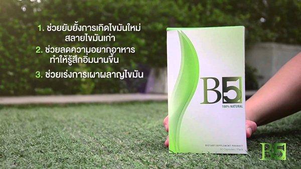 B5 บีไฟท์ อาหารเสริมลดน้ำหนัก กระชับสัดส่วน