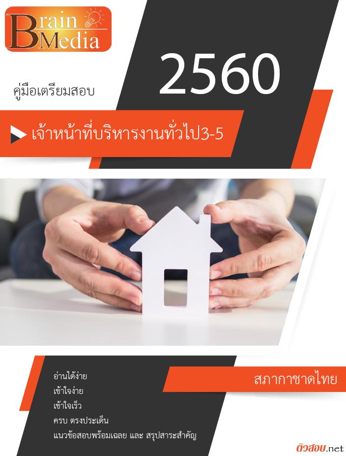 เฉลยแนวข้อสอบ เจ้าหน้าที่บริหารงานทั่วไป3-5 สภากาชาดไทย