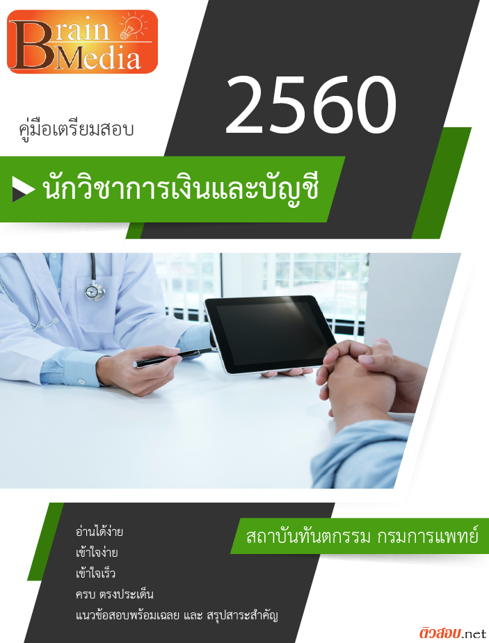 เฉลยแนวข้อสอบ นักวิชาการเงินและบัญชี สถาบันทันตกรรม กรมการแพทย์