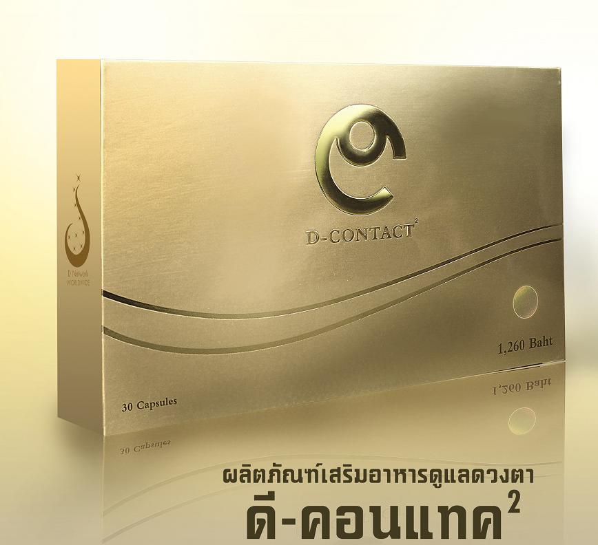 D-Contact (ดี-คอนแทค) ดูแลสุขภาพของดวงตา