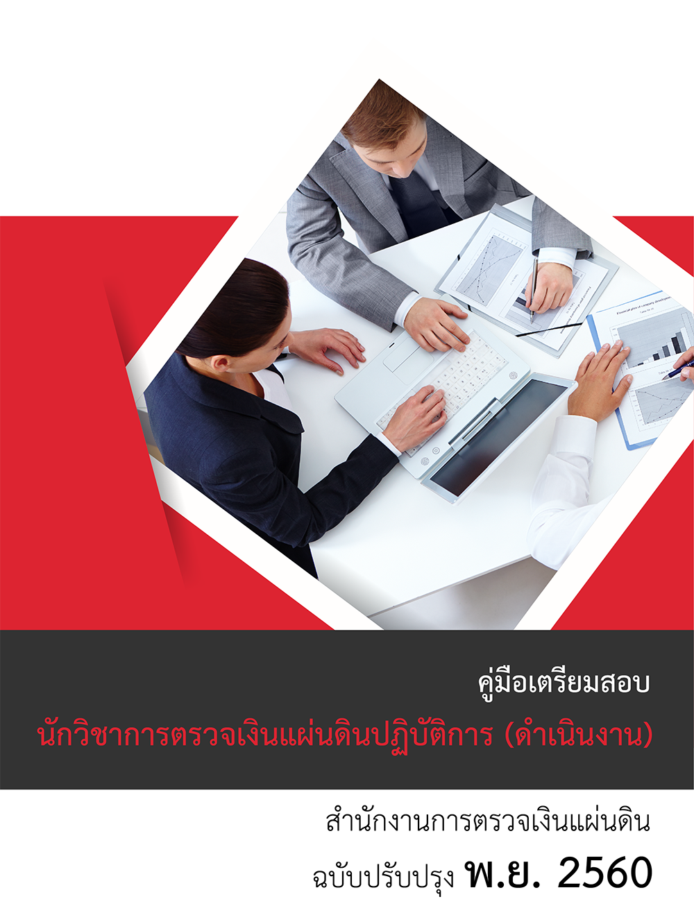 แนวข้อสอบ นักวิชาการตรวจเงินแผ่นดินปฏิบัติการ (ดำเนินงาน) สำนักงานการตรวจเงินแผ่นดิน สตง.