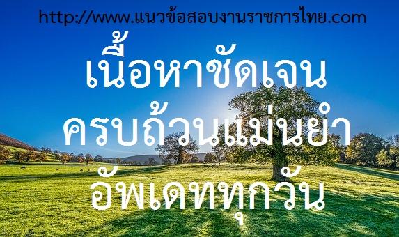 แนวข้อสอบงานราชการไทย