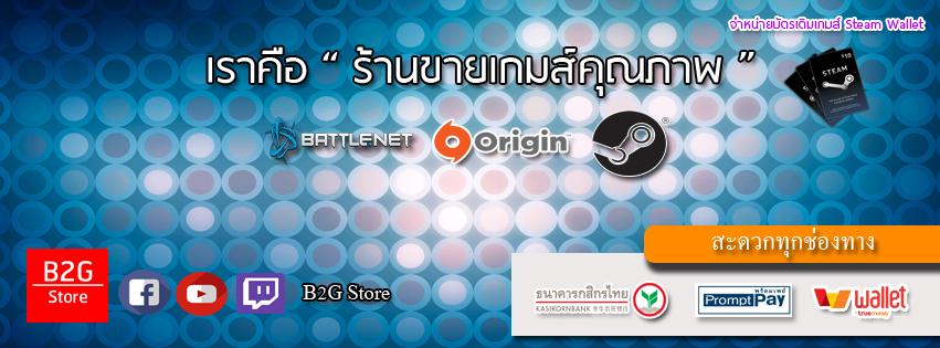 B2G Store