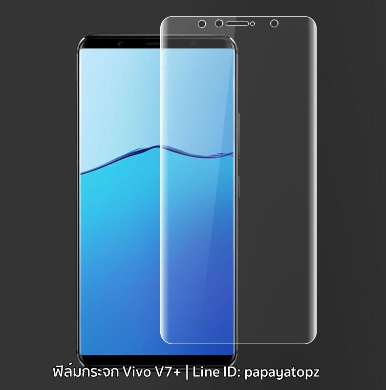 ฟิล์มกระจกนิรภัย 9H 2.5D (Vivo V7+ / V7 Plus)
