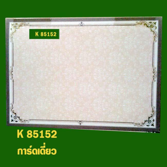 K 85152