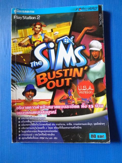 The Sims Bustin out คู่มือเฉลยเกม PlatStation2 Version U.S.A.