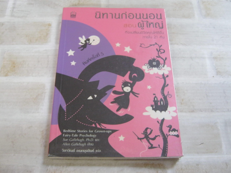 นิทานก่อนนอนสอนผู้ใหญ่ (Bedtime Stories for Grown-ups Fairy-Tale Psychology) พิมพ์ครั้งที่ 5 Sue Gallehugh Ph.D. และ Allen Cgllehugh เขียน วิลาวัณย์ อเนกมุจลินท์ฺ แปล