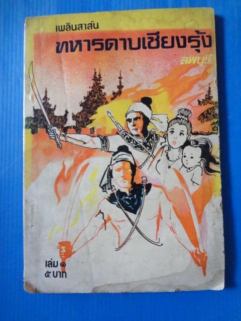 ทหารดาบเชียงรุ้ง เล่ม 1 - เล่ม 6 (ยังไม่จบ) โดย ลพบุรี