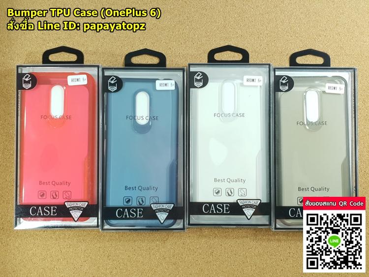 BUMPER TPU Case (OnePlus 6)