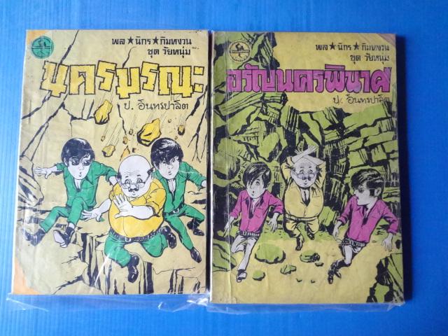 พล นิกร กิมหงวน ชุดวัยหนุ่ม ตอน นครมรณะ , ตอน อรัญนครพินาศ ขายรวม 2 เล่ม