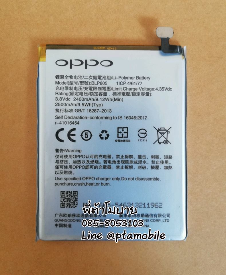แบตเตอรี่ OPPO F1 (BLP605)