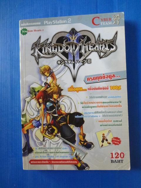 Kingdom Hearts 2 หนังสือเฉลยเกม PlayStation 2 CYBER TEAM