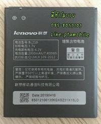 แบตเตอรี่เลอโนโว (Lenovo) S820 (BL-210)