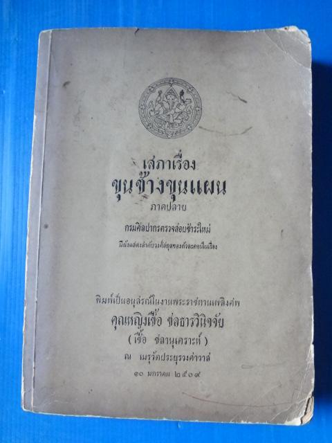 เสภาเรื่อง ขุนช้างขุนแผน ภาคปลาย พิมพ์เป็นอนุสรณ์ในงานพระราชทานเพลิงศพ คุณหญิงเชื้อ ชลธารวินิจจัย วันที่ 10 มกราคม พ.ศ. 2509 ( หน้าปกมีรอยแหว่ง )