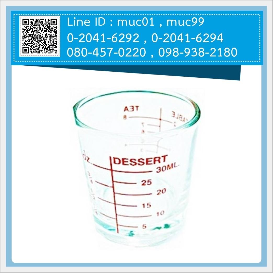 ถ้วยยาน้ำ (30 ซีซี. แก้ว) แก้วยาน้ำ
