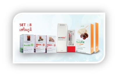 SET 8 ชุดเสริมภูมิต้านทาน ประกอบด้วย 5 ชิ้น HMN Gel, Beta GC Gel, HMN F Nutri Fix x2, Muscell 100ml