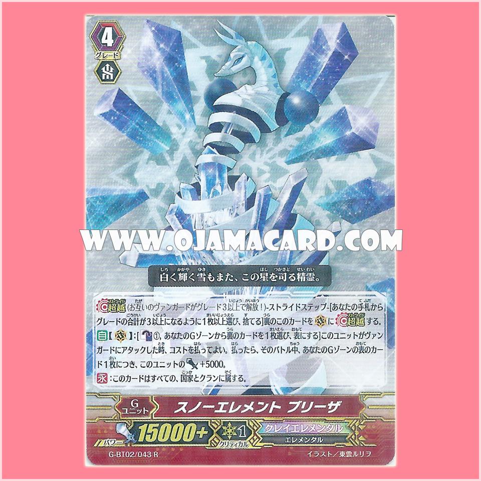 G-BT02/043 : Snow Element, Blizza (R)