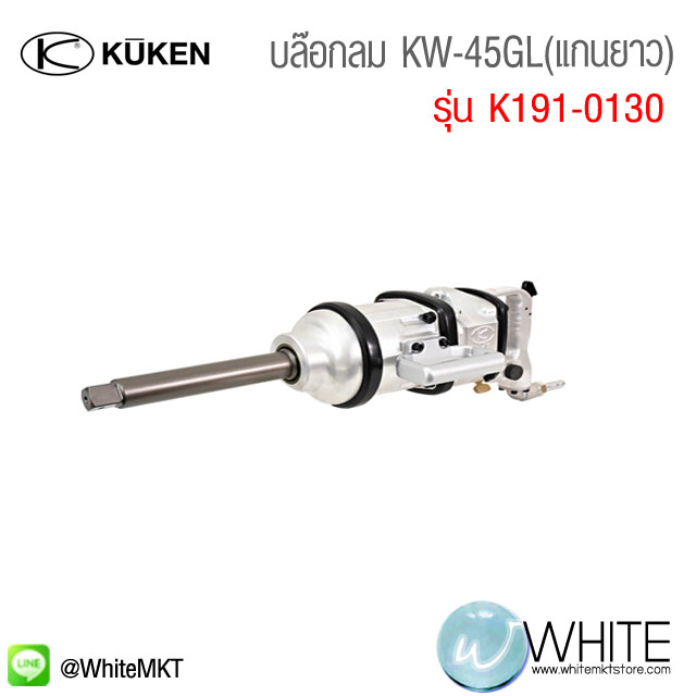 บล๊อกลม KW-45GL(แกนยาว) รุ่น K191-0130 ยี่ห้อ K1900 KUKEN