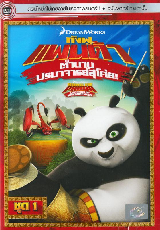 Kung Fu Panda : Legends Of Awesomeness Vol. 1 - 5 / กังฟูแพนด้า ตำนานปรมาจารย์สุโค่ย! ชุด 1 - 5
