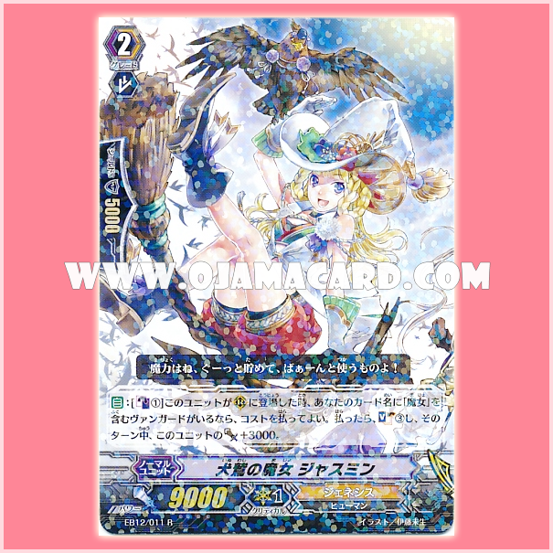 EB12/011 : Witch of Golden Eagles, Jasmine (R)