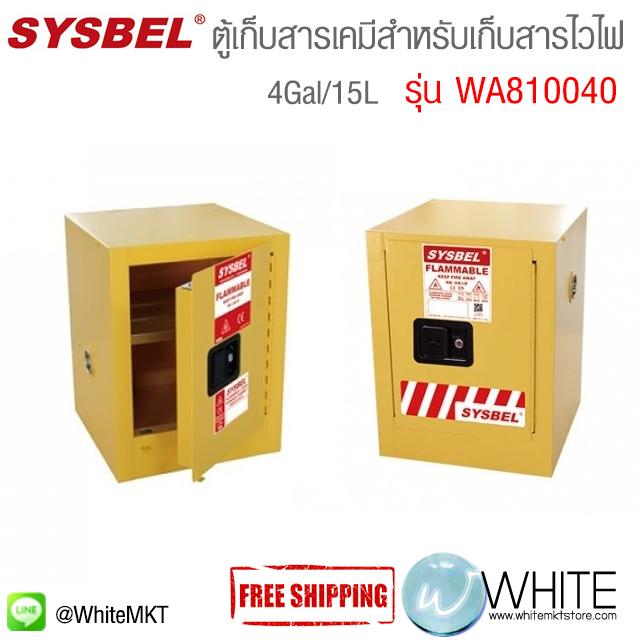 ตู้เก็บสารเคมีสำหรับเก็บสารไวไฟ Safety Cabinet Flammable Cabinet (4Gal/15L) รุ่น WA810040