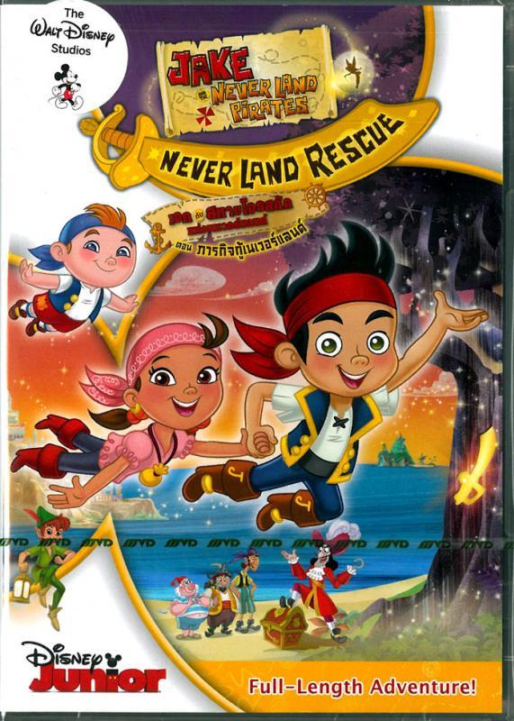 Jake And The Never Land Pirate: Never Land Rescue / เจคกับสหายโจรสลัดแห่งเนเวอร์แลนด์ ตอน ภารกิจกู้เนเวอร์แลนด์
