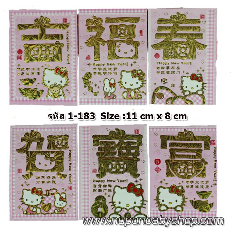 รหัส 1-183 - [11cm x 8 cm (เล็ก)]