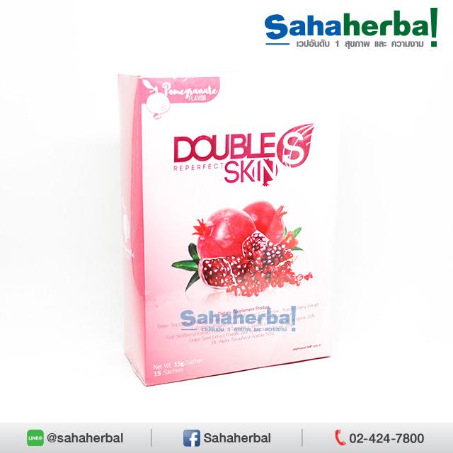 Double S Skin ดับเบิ้ล เอส สกิน SALE 60-80% ฟรีของแถมทุกรายการ วิตามินเข้มข้น จากผลทับทิม