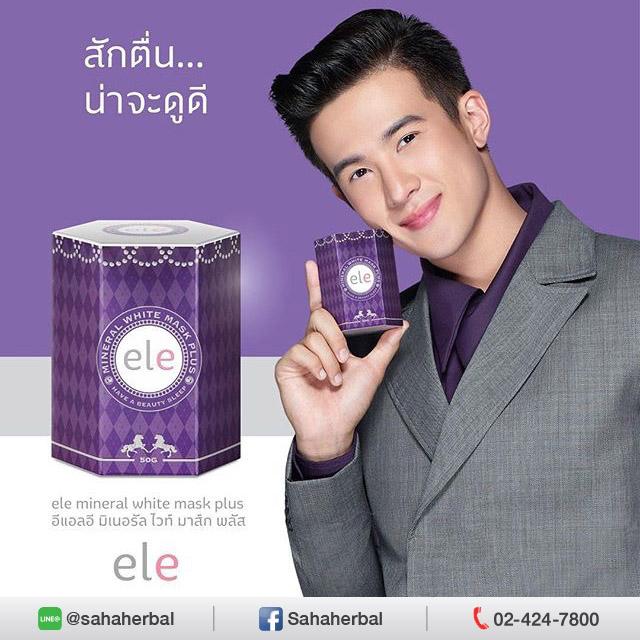 ELE Cream Mask เอลลี่ครีม มาร์ค SALE 60-80% ฟรีของแถมทุกรายการ