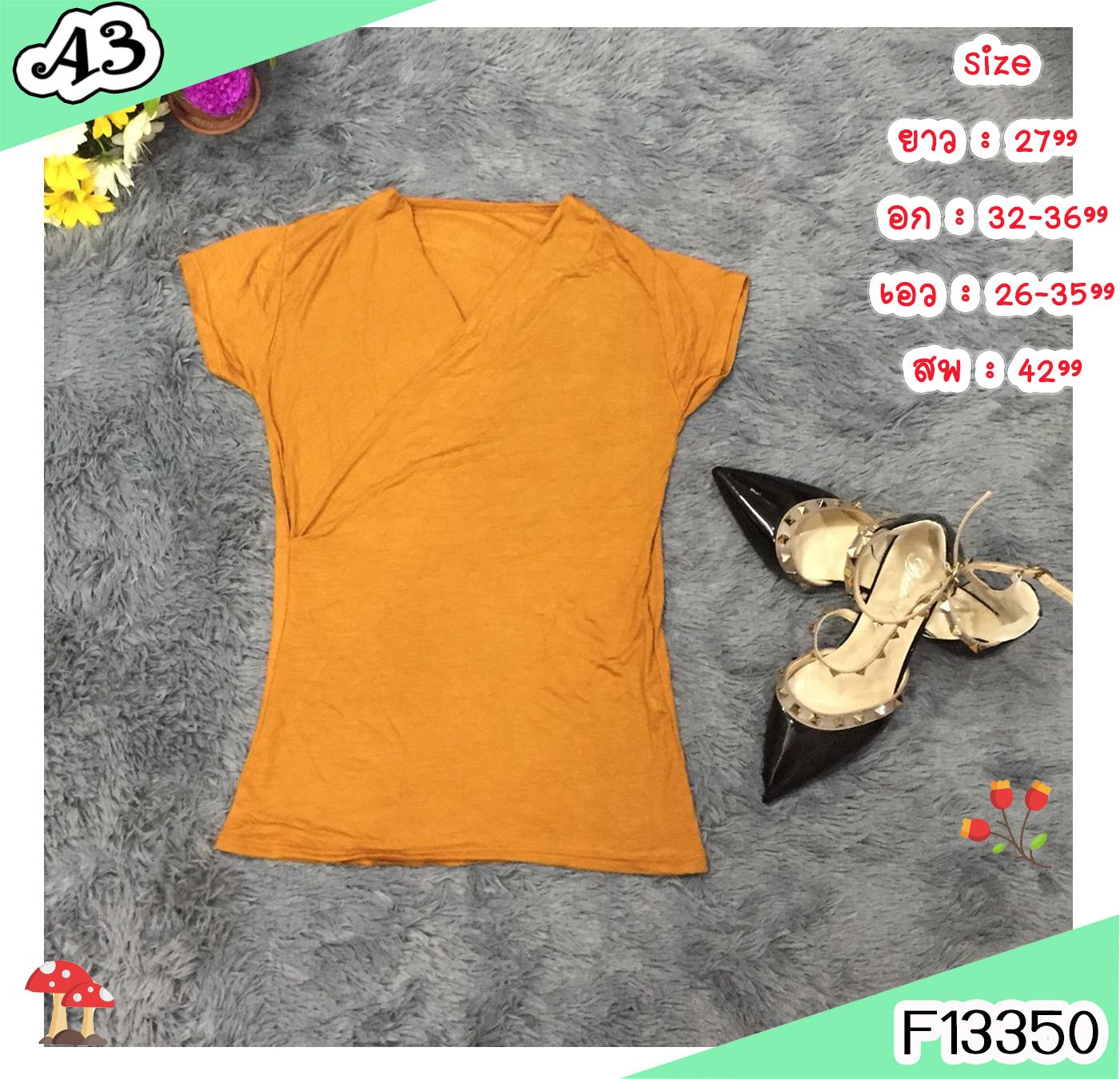 F13350 เสื้อ ป้ายหน้าแขนสั้น สีส้มอิฐ