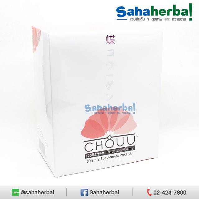 CHOUU Collagen โชว คอลลาเจน โปร 1 ฟรี 1 SALE 60-80% บำรุงผิวกระจ่างใส