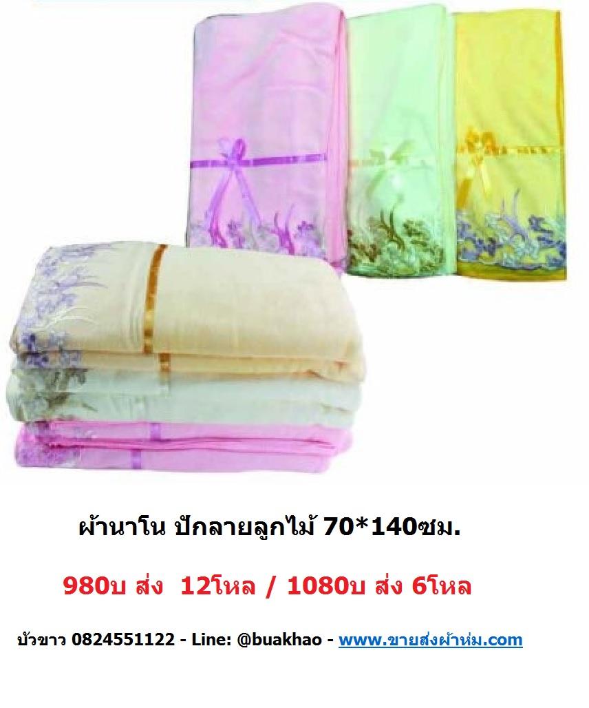 ผ้าเช็ดตัวนาโน ปักลายลูกไม้ 70*140ซม โหลละ 980บ ส่ง 12โหล
