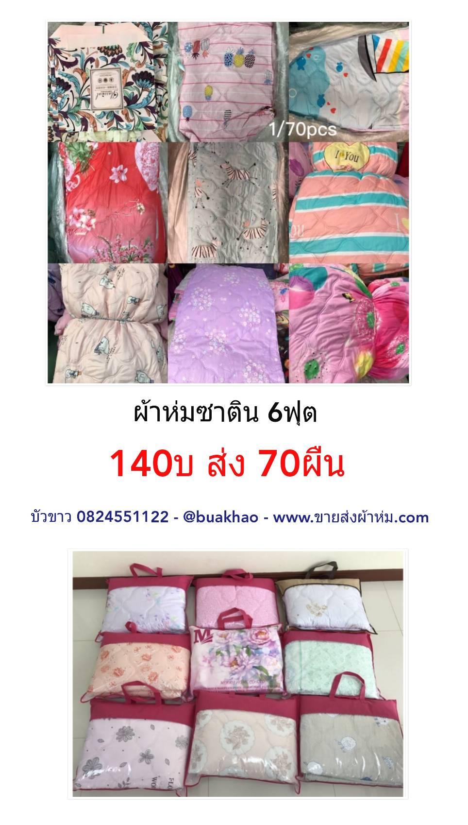 ผ้าห่มนวม ซาตินใ 6ฟุต ผืนละ 140 บาท ส่ง 70ผืน
