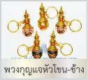 ของที่ระลึกแบบไทยๆ พวงกุญแจไทยแลนด์ หัวโขน ช้าง รถตุ๊กตุ๊ก