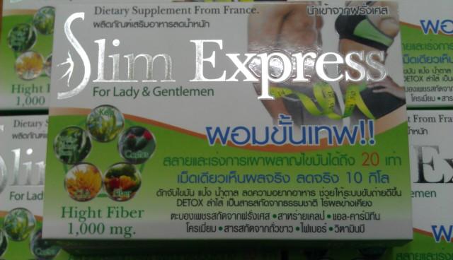 สลิม เอ็กซ์เพรส Slim Express ผอมขั้นเทพ